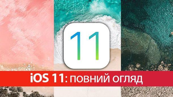 Apple объявила обофициальном выходе iOS 11