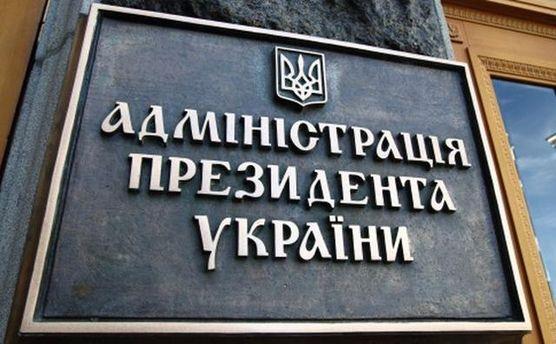 В АП зреагували на заяву Саакашвілі про склад готівки