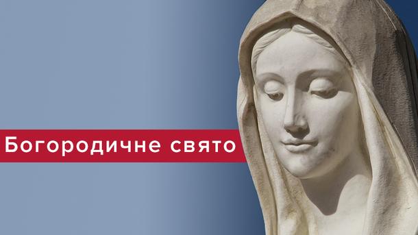Різдво Пресвятої Богородиці: що потрібно робити і що не можна робити в це свято