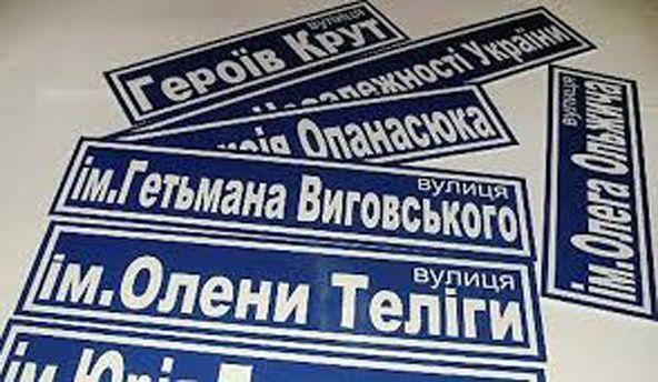 В Києві перейменують низку вулиць