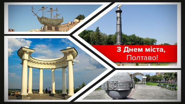 День Полтави: 5 вагомих причин відвідати це місто