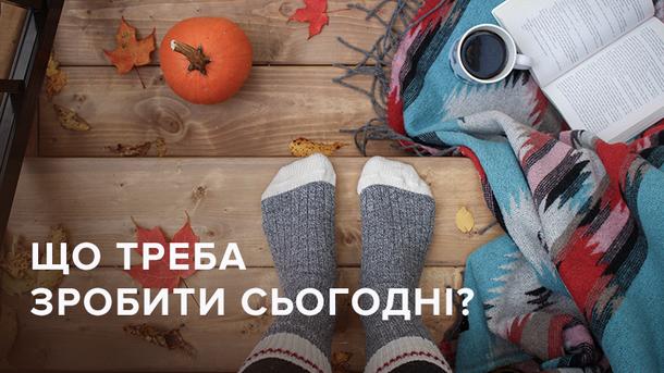 День осіннього рівнодення 2017 року: ритуали, традиції, прикмети