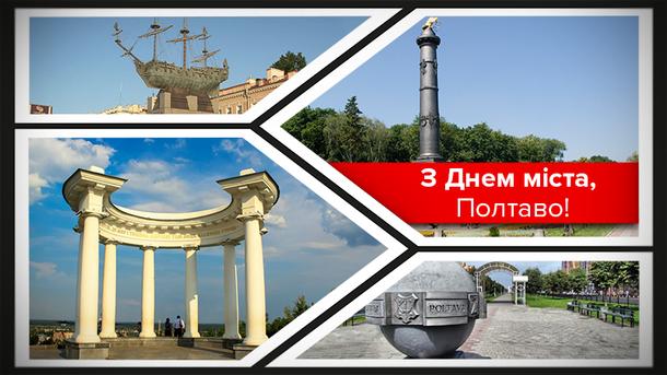 День Полтавы: 5 веских причин посетить этот город
