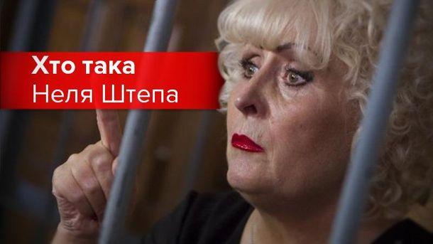 Бойовики «ДНР» хотіли обміняти Штепу, але вона відмовилася— І.Геращенко