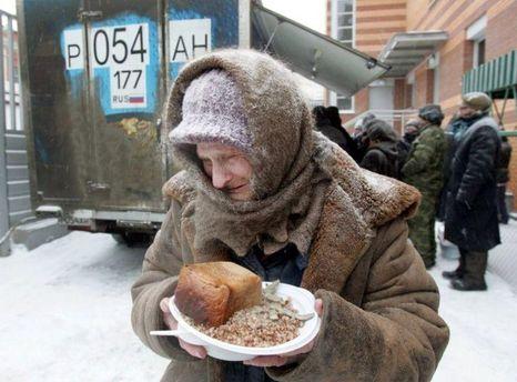 Россия продолжает нищать – скоро будут жрать траву?
