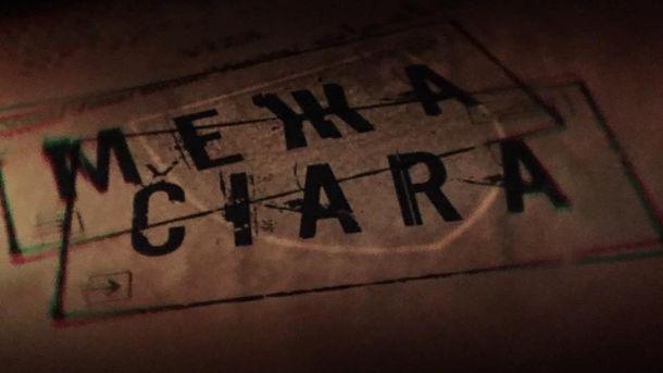 Словаччина висунула наОскар фільм, знятий спільно зУкраїною