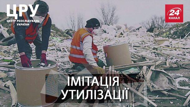 Як спритні підприємці заробляють на переробці небезпечних відходів