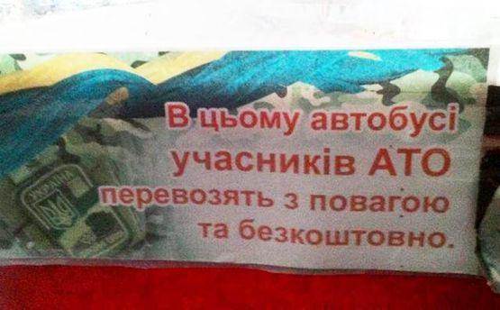 До учасників АТО з повагою ставляться у маршрутці під Києвом