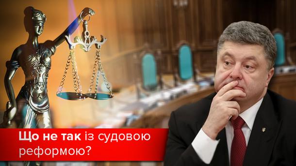 Угода з Фемідою: як Порошенко після реформи отримає своїх суддів