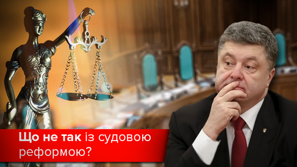 Соглашение с Фемидой: как Порошенко после реформы получит своих судей