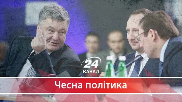 Як Порошенко та Луценко відкрито дискредитують ідею антикорупційного суду