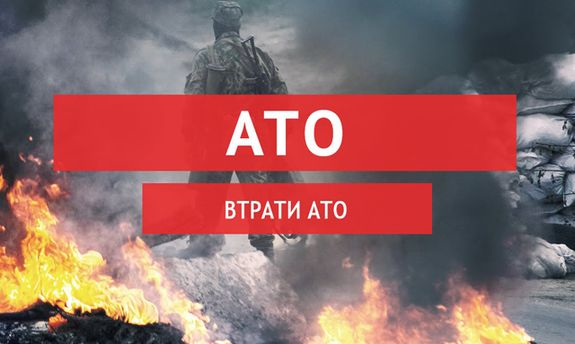 Втрати в АТО 23 вересня: загинув один український боєць