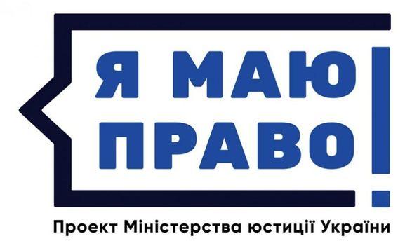 Минюст запустил проект, который учит украинцев защищать свои права