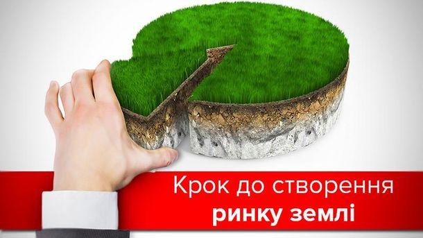 Земля як товар: що нам дасть моніторинг земельних відносин