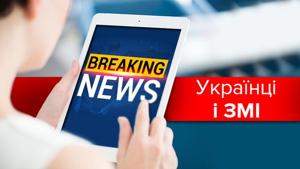 Звідки українці дізнаються новини: інфографіка