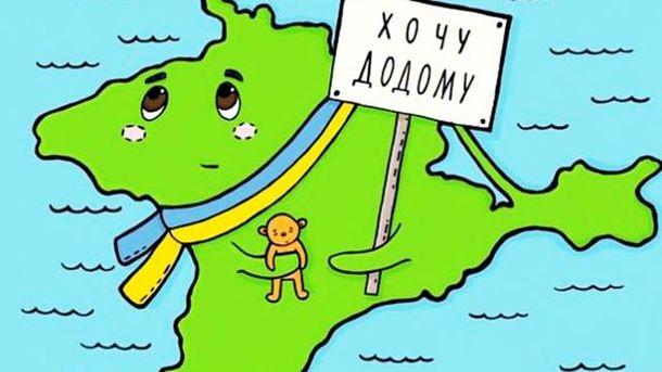 В Российской Федерации обещали, что Крым возвратится в Украинское государство