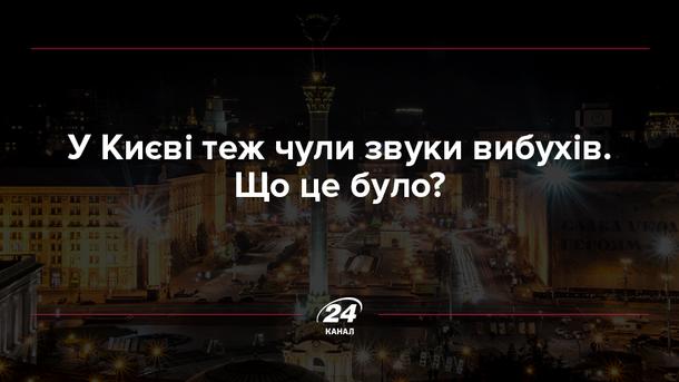 Что слышали ночью в Киеве?