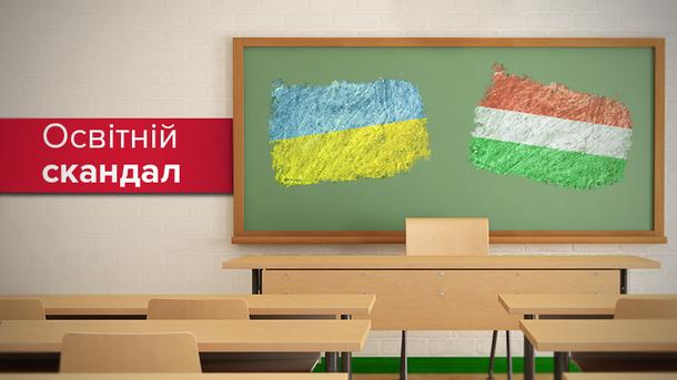 Реформа освіти і скандал з Угорщиною: чи справді угорці дбають про братів з України