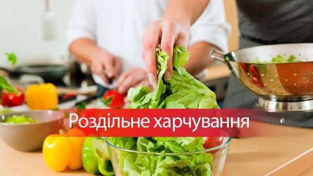 3 головних правила роздільного харчування