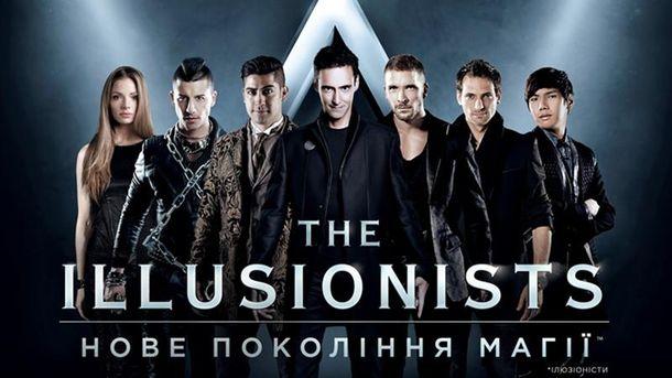 Шоу The Illusionists