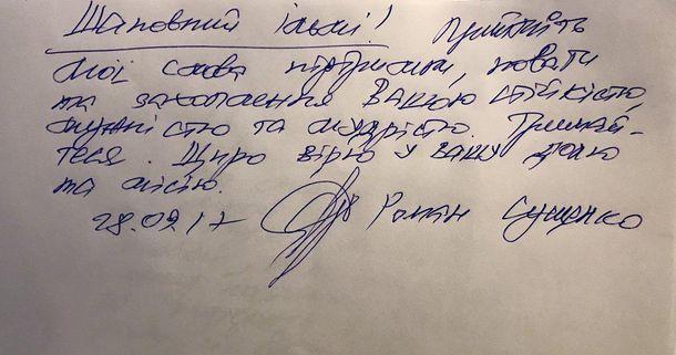Сущенко написал письмо поддержки Умерову