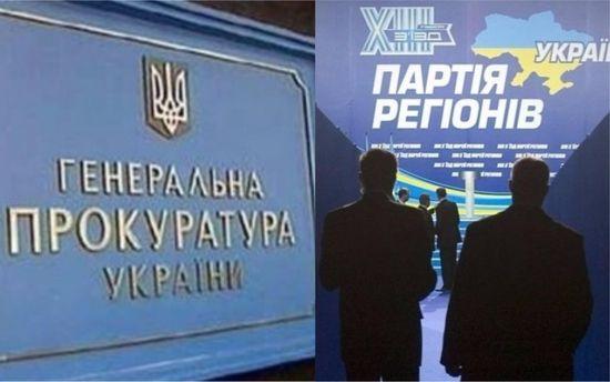 ГПУ проинформировала о сомнении экс-регионалу поделу о«черной кассе»