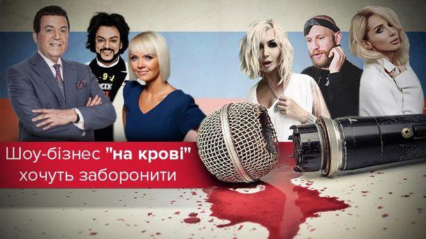 Российско-украинские гастроли могут запретить