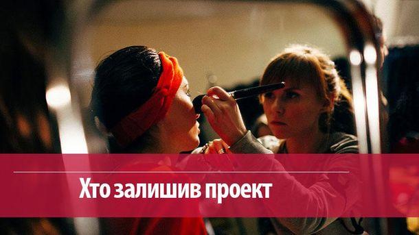Топ-модель по-українськи 4 сезон 5 випуск онлайн
