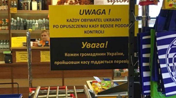 Вмагазине вПольше решили обыскивать всех украинцев