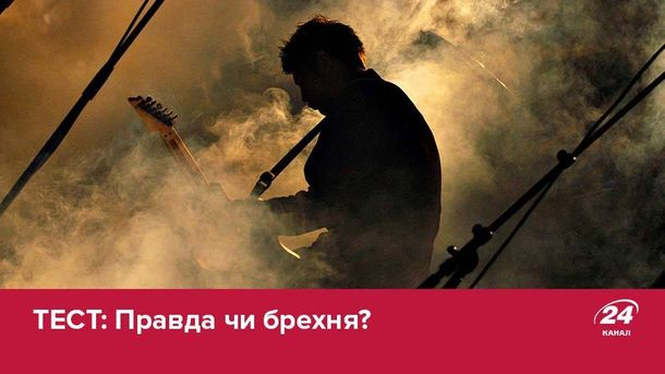 Radiohead чи Queen: чи справжній ти меломан