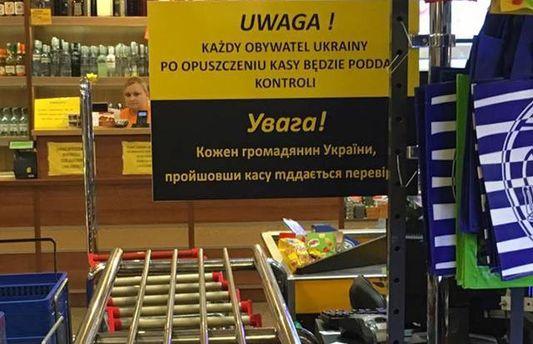 ВПольше владелец супермаркета решил обыскивать украинцев накассе