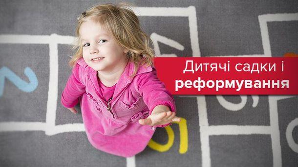 Як переформатувати дошкільні заклади
