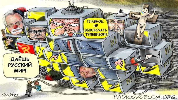Машина пропаганди Кремля