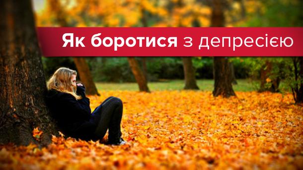 Осенняя депрессия: советы, как с ней бороться