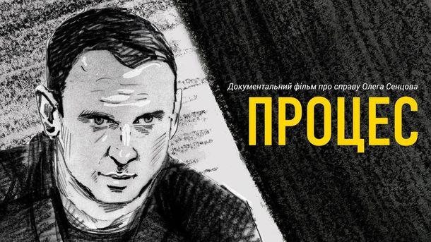 Фільм про Олега Сенцова