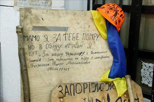 У сучасній Україні, здається, немає потреби вшановувати героїв