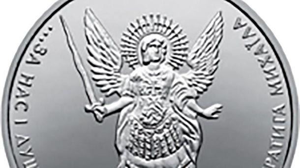 Пам'ятна монета присвячена Архістратигу Михаїлу