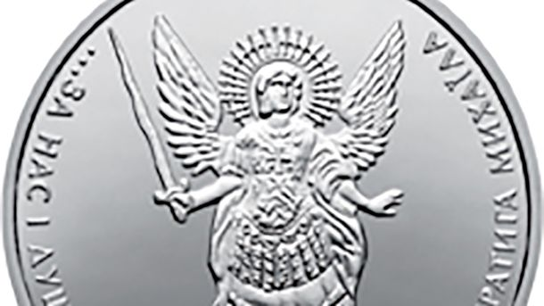 Памятная монета посвященная Архистратигу Михаилу