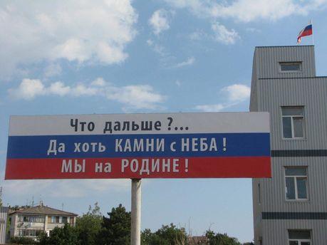 Крым перед окупацией Россией