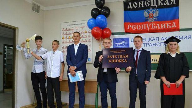 Студенти в окупованому Донбасі