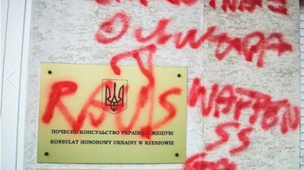 Образливі написи на стіні консульства України в Ряшеві