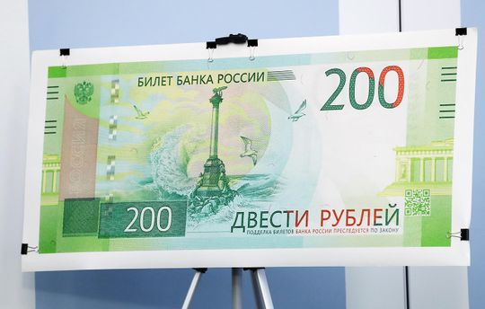 Нові рублі