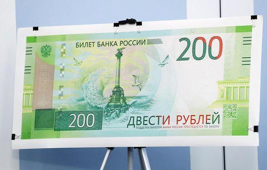 В России выпустили рубли с изображением Крыма: фото