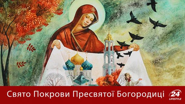 Покрова Пресвятої Богородиці 14 жовтня: історія, традиції і прикмети свята