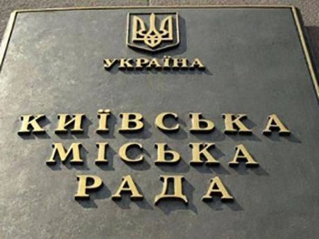 Киевсовет поддержал переименование 10-ти  улиц столицы