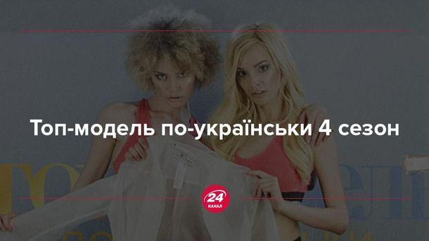 Топ-модель по-українськи 4 сезон 7 випуск: учасники засвітили сідниці на червоній доріжці