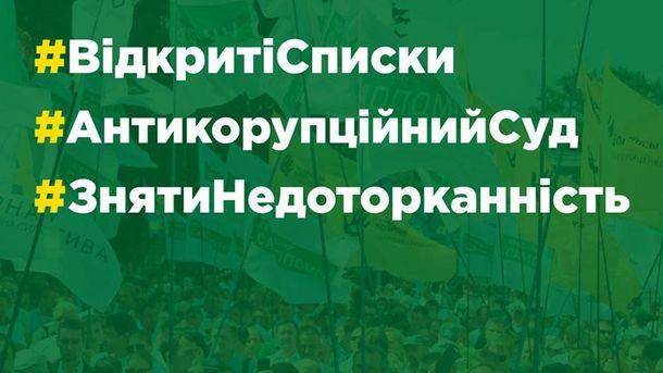 Митинг в Киеве 17 октября в