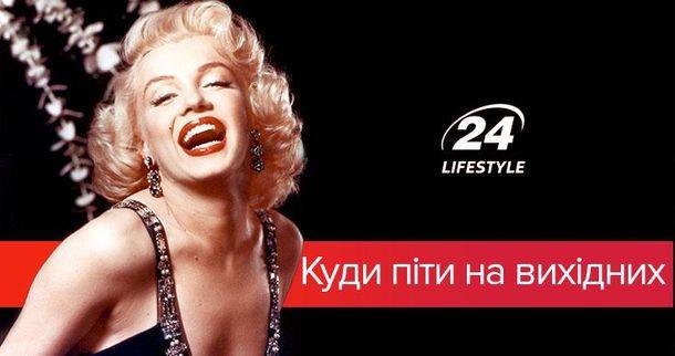 Три выходные: куда пойти в Киеве 14-16 октября