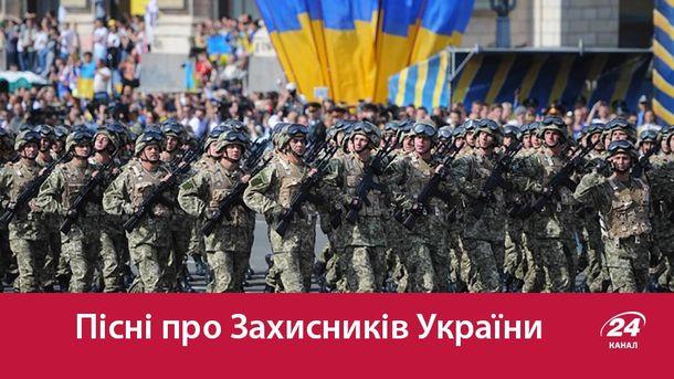 14 октября в Украине отмечают День защитника