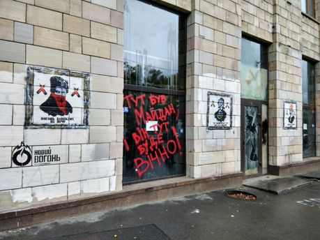 Sociopath назвав відновлення графіті наГрушевського «вандальною акцією»